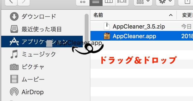 Appcleanerのインストール3