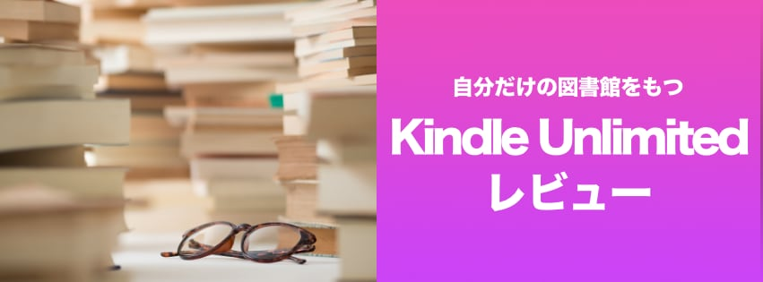 kindle unlimitedレビュー
