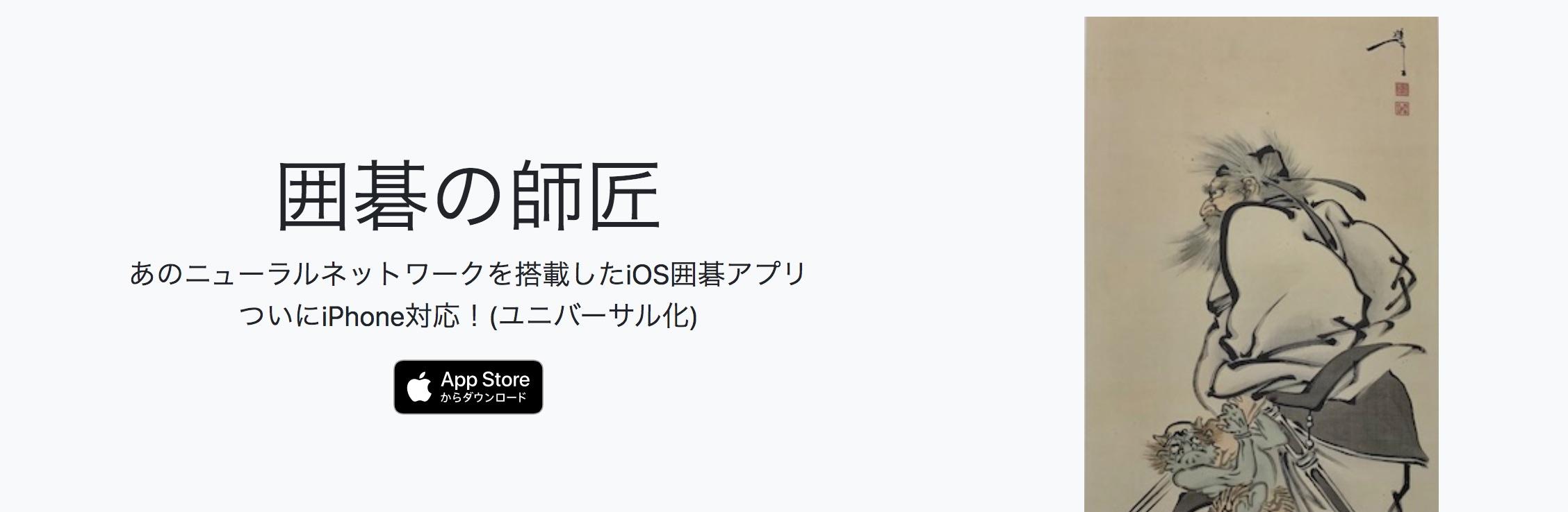 囲碁の師匠アプリ紹介