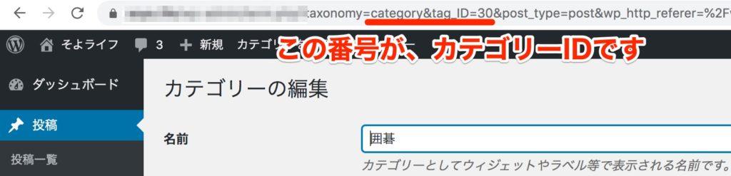 URLバーに表示されている番号を確認します。