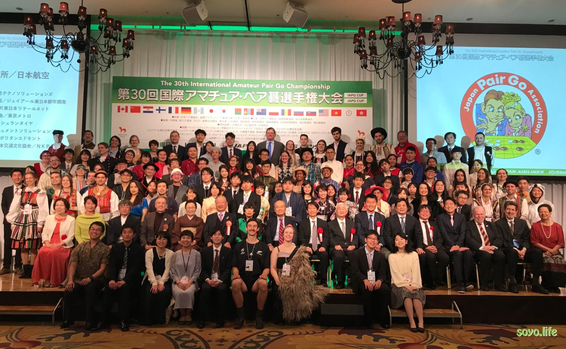 ペア碁・第30回国際アマチュア・ペア碁選手権大会