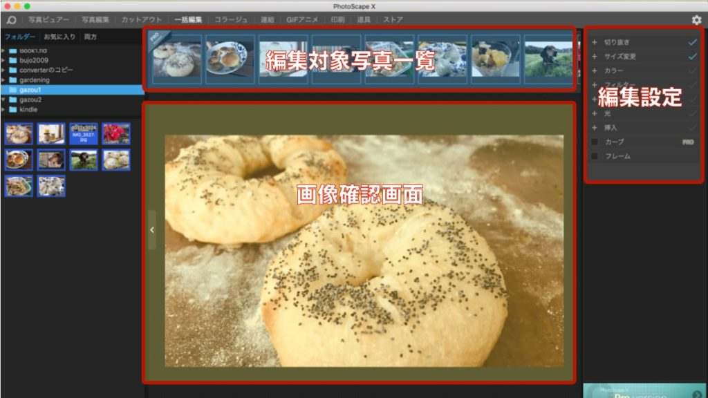 画像が用意された編集画面。左側のエリアは、画面中央にある<をクリックすると隠れます