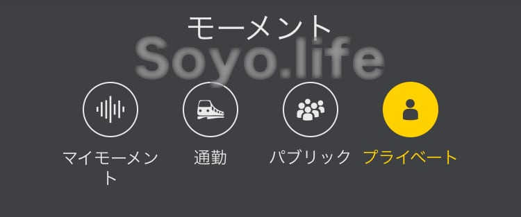 Jabra Elite 85hのアプリ〜モーメントの手動設定画面