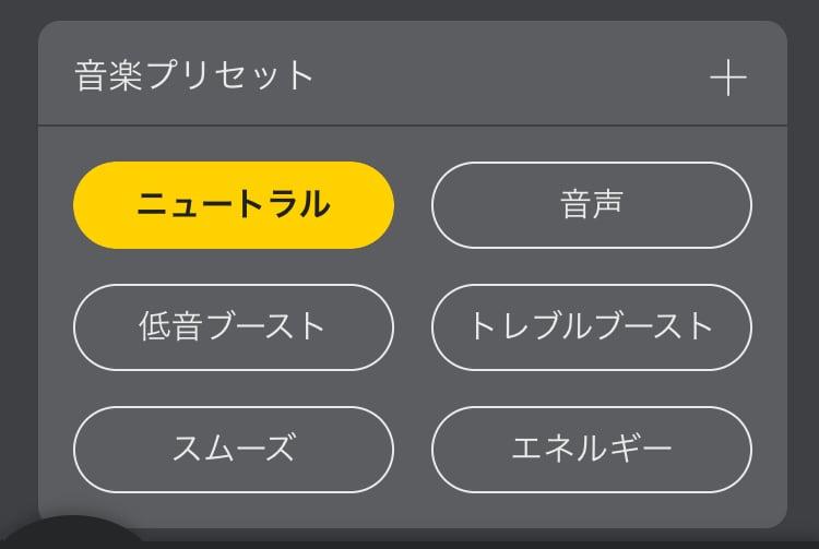 Jabra Elite 85hのアプリ〜最初から用意してあるプリセットの変更画面