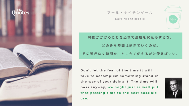 Quotes Earl Nightingale