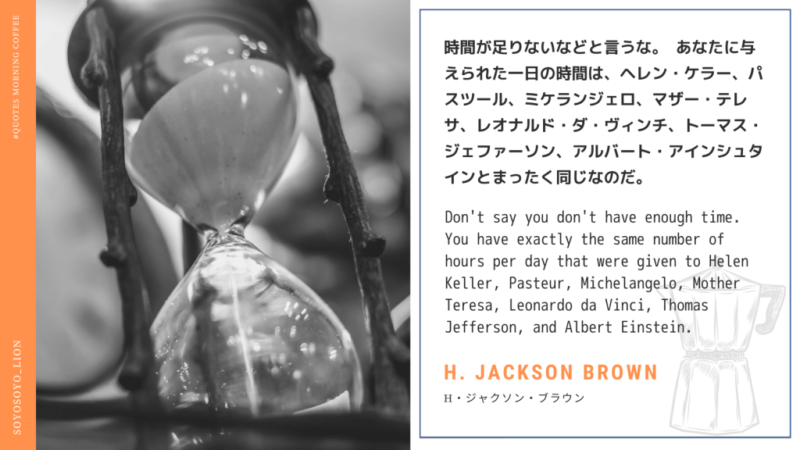 Quotes H. Jackson Brown