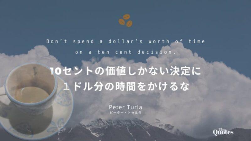 Quotes Peter Turla