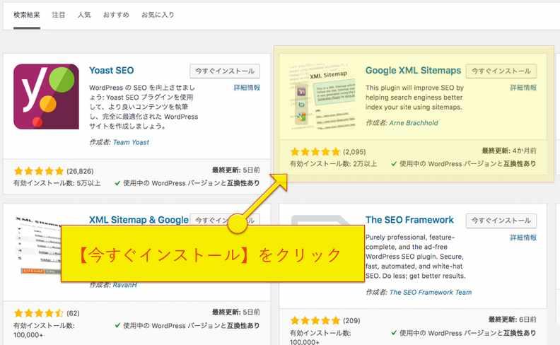 Google XML Sitemaps を検索してインストールして有効化
