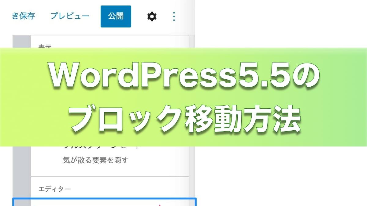 wordpress5.5-move-blocks